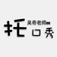 2017年托福口语回顾