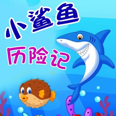 小鲨鱼历险记