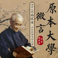 南怀瑾 | 原本大学微言