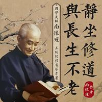 南怀瑾 | 静坐修道与长生不老