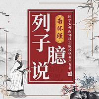 南怀瑾 | 列子臆说