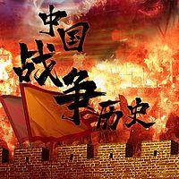 中国战争历史