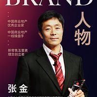 商业地产传统方式销售六大节点