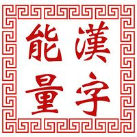 汉字能量姓名学