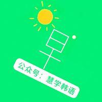 新标准韩国语:韩语学习词汇