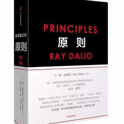 解忧读书/每日读书《原则》