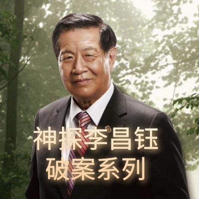 神探李昌钰破案系列