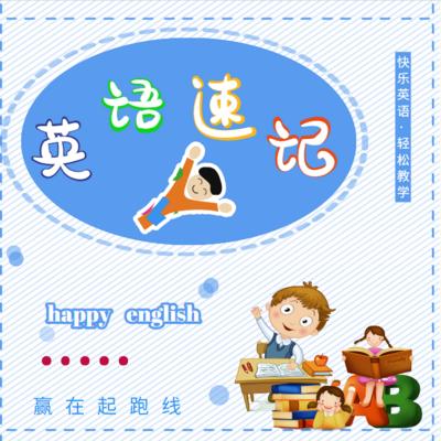 【快速记忆英语单词】让英语学习更轻松