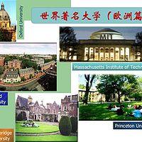 世界著名大学(欧洲篇)