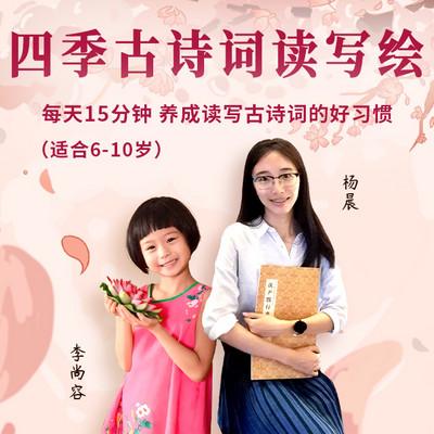 国学专项课·和小才女共读四季古诗词