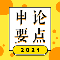 申论要点2021