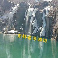 吉林省导游词