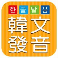韩语发音/韩语入门发音课,零基础学韩语