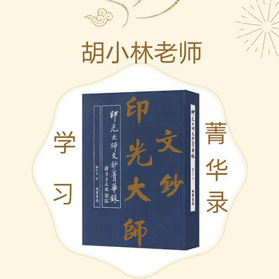 学习印光大师文钞菁华录~胡小林老师