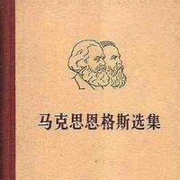 马克思恩格斯选集第四卷