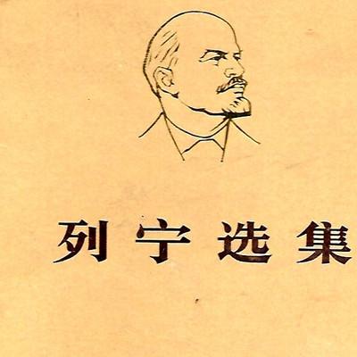 列宁选集第一卷