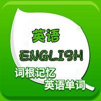 英语单词|词根记忆|单词速记|快速记忆法