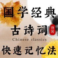 国学经典|古诗词记忆法