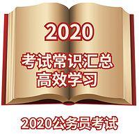 2020公务员考试常识汇总高效学习
