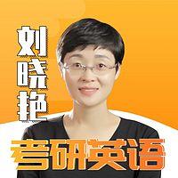 刘晓艳考研英语|高效学习|词根词缀记忆