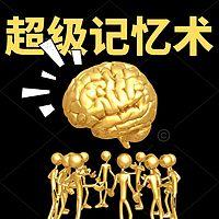 超级记忆术:记忆力训练