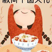 极简中国文化 (英)
