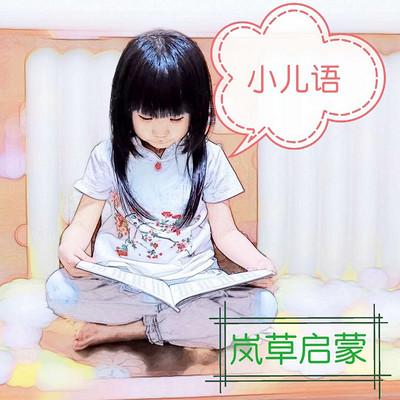 《小儿语》全新上线 【岚草】倾情演绎
