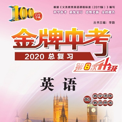 2020金牌中考总复习英语