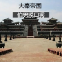 伯男脱口秀:5、大秦帝国