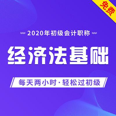 2020初级会计职称|经济法基础