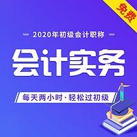 2020年初级会计职称|初级会计实务