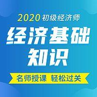 2020年初级经济师|经济基础知识