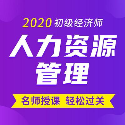 2020年初级经济师|人力资源管理