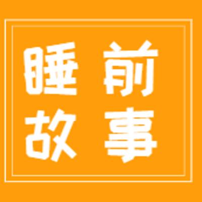 睡前故事(微信公众号:粤讲粤掂)