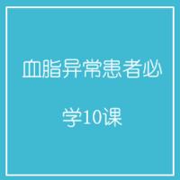 血脂异常患者必学10课