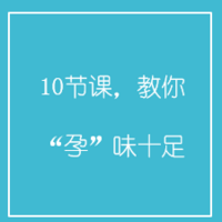 """10节课,教你""""孕""""味十足"""