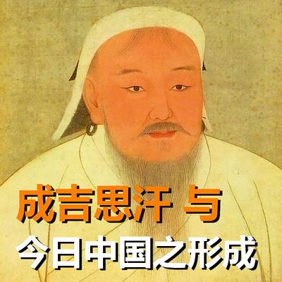 成吉思汗与今日中国之形成