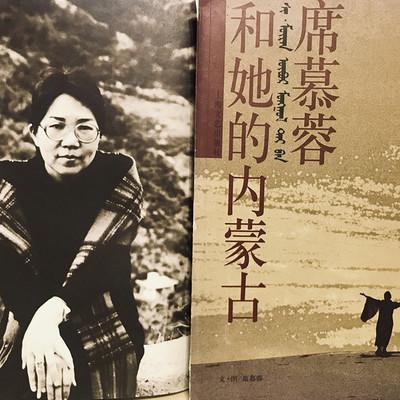 名人与草原情感:席慕蓉和她的内蒙古