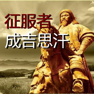 征服者成吉思汗
