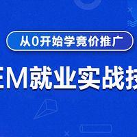 SEM系统技能实战训练营
