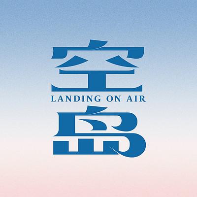 空岛LandingOnAir