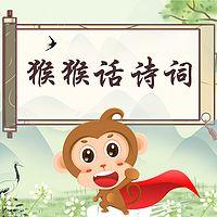 猴猴话诗词|小学必会诗词