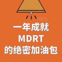 一年达成MDRT的保险加油包