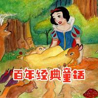 百年经典童话