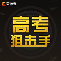 高考狙击手(决战2020高考)
