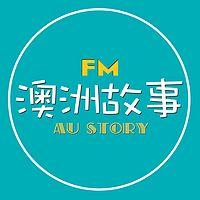 澳洲故事FM