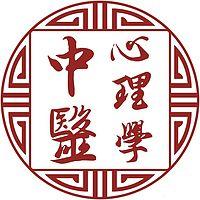 中医心理学