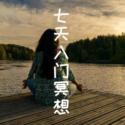 冥想入门7天课程 | 冥想星球