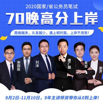 【2020国家/省公务员】70晚高分视频