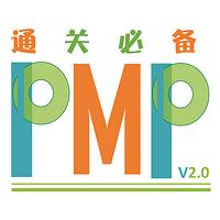 PMP项目管理|5A考生备考笔记V2